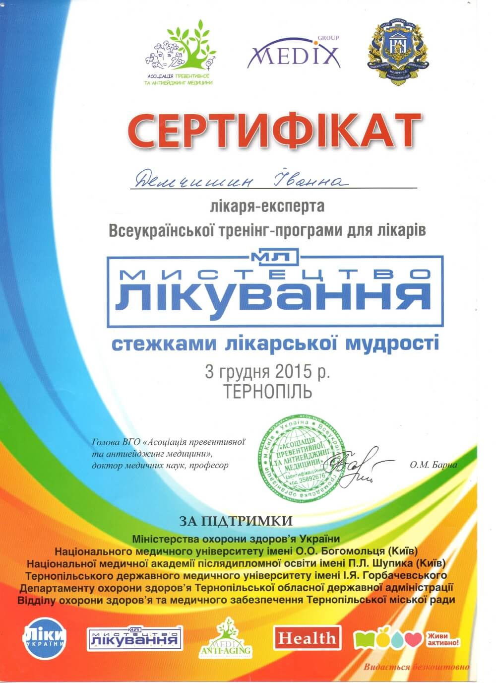 Сертифікат Іванна Демчишин