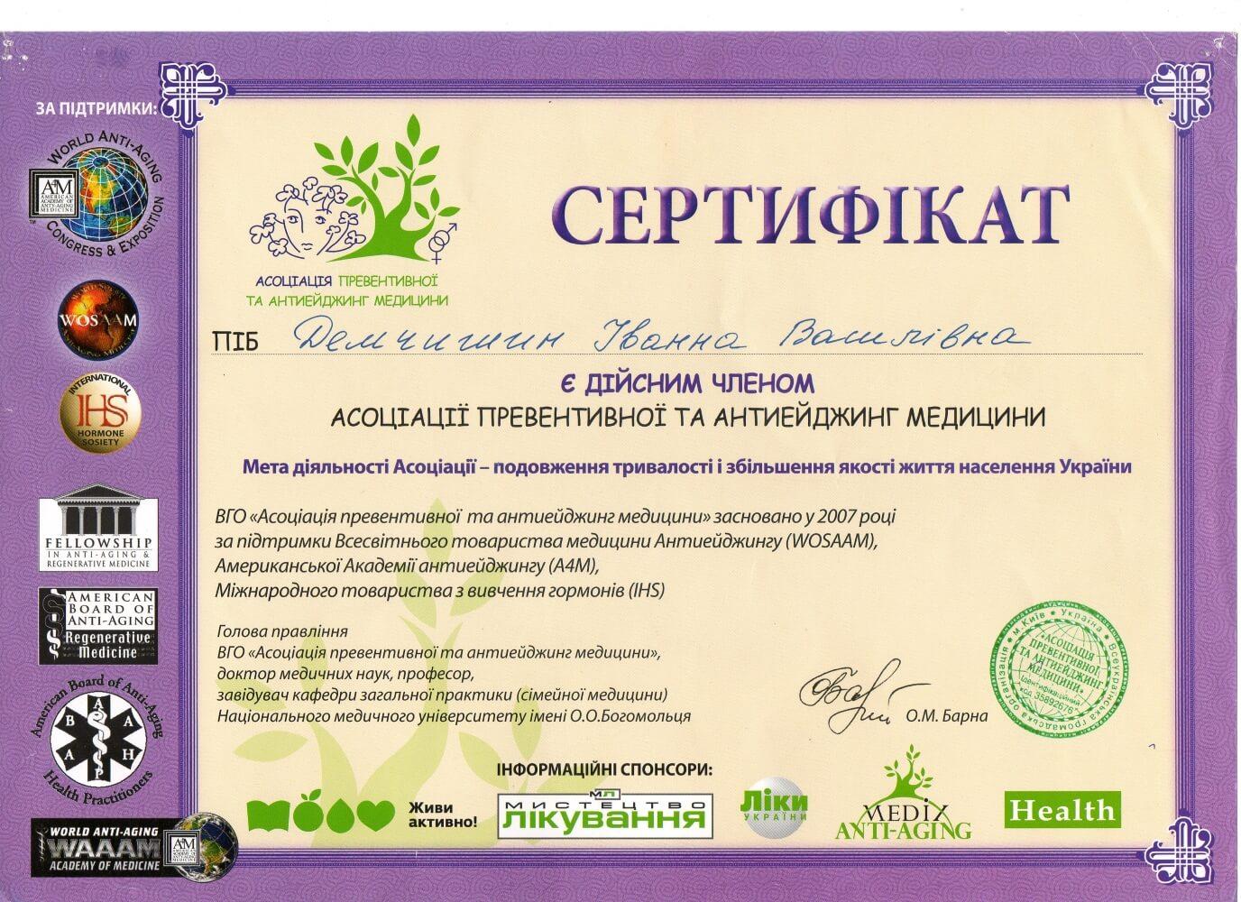 Сертифікат Іванна Демчишин, Асоціація превентивної і антиейджинг медицини